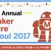 [공모전] Google HackFair 2017에 참가할 프로젝트를 모집합니다!
