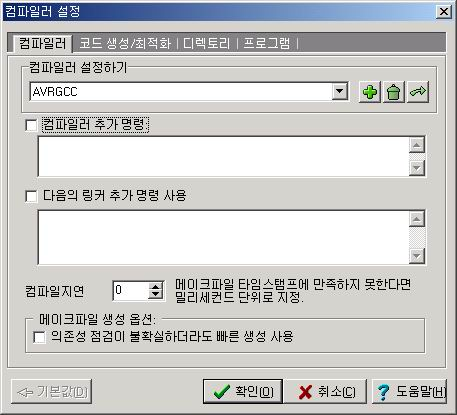 CompilerSetting_Compiler