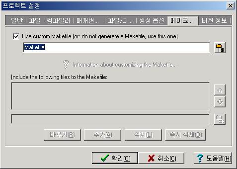 ProjectSetting_Makefile